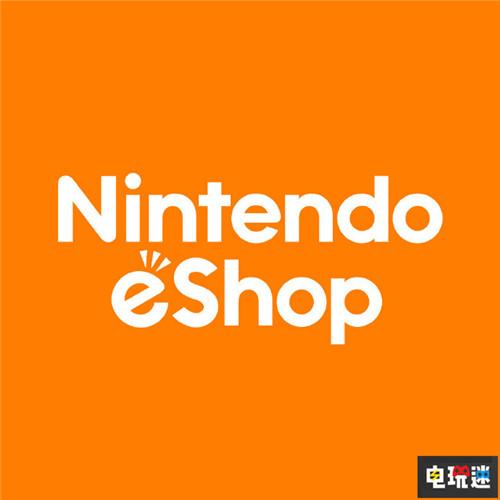 告别下载码 任天堂香港将于冬季更新eShop直接购买下载游戏 Switch eShop 任天堂 任天堂香港 任天堂SWITCH  第3张