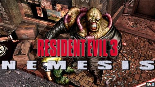 传《生化危机3重制版》已经制作中 将于2020年发售 电玩迷资讯 第1张