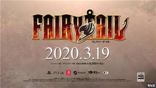 《妖精的尾巴:魔导少年》宣布2020年3月19日发售 特典公开 电玩迷资讯 第1张