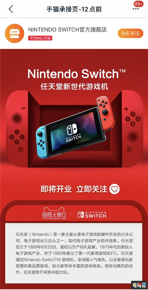 任天堂Switch国行天猫店泄露 即将开业 任天堂SWITCH 第1张