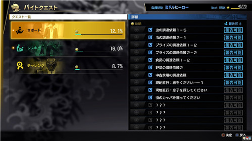 《如龙7》赚钱方法介绍:从捡破烂开始 索尼PS 第6张