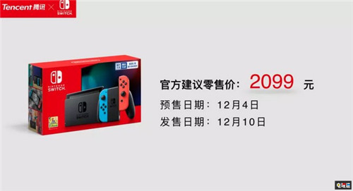 腾讯正式宣布国行任天堂Switch 12月10日发售 任天堂SWITCH 第1张