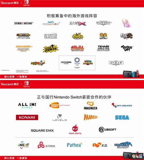 腾讯正式宣布国行任天堂Switch 12月10日发售 任天堂SWITCH 第3张