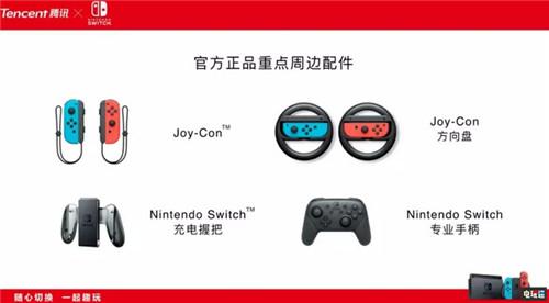 腾讯正式宣布国行任天堂Switch 12月10日发售 任天堂SWITCH 第7张