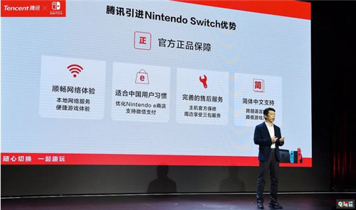 腾讯正式宣布国行任天堂Switch 12月10日发售 任天堂SWITCH 第6张