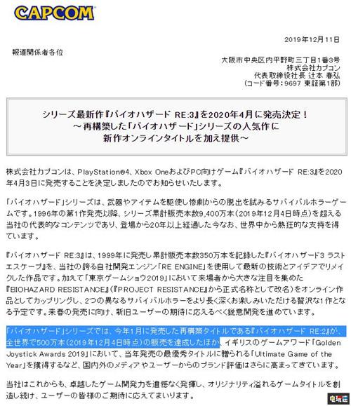 《生化危机2:重制版》销量突破500万 Capcom史上第六 电玩迷资讯 第3张