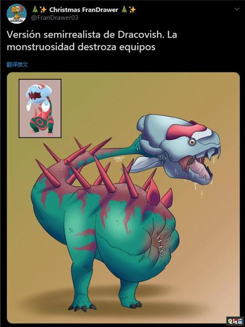 玩家绘制写实风《宝可梦:剑盾》化石宝可梦 鳃鱼龙好吓人 任天堂SWITCH 第3张