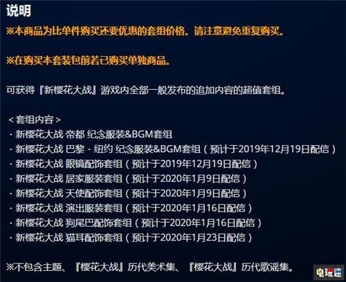 《新樱花大战》港服季票删除泳装DLC原因未知 索尼PS 第3张