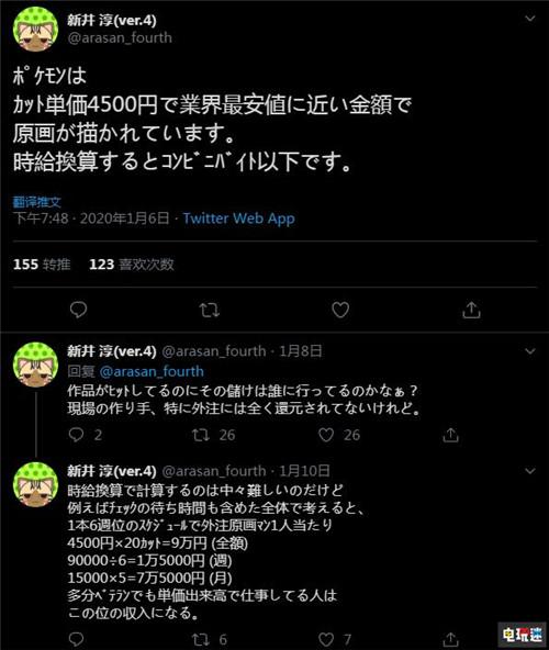 日本动画业界作者称《宝可梦》动画制作不如便利店小时工赚得多 任天堂SWITCH 第2张