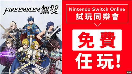 任天堂宣布1月末NSO会员可免费玩《火焰纹章无双》一周 会免 SNO 任天堂 Switch 火焰纹章无双 任天堂SWITCH  第1张