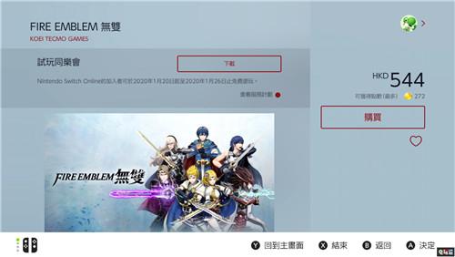 任天堂宣布1月末NSO会员可免费玩《火焰纹章无双》一周 会免 SNO 任天堂 Switch 火焰纹章无双 任天堂SWITCH  第2张