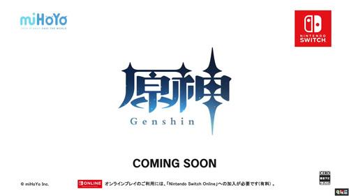 米哈游宣布《原神》将登陆任天堂Switch 任天堂SWITCH 第1张