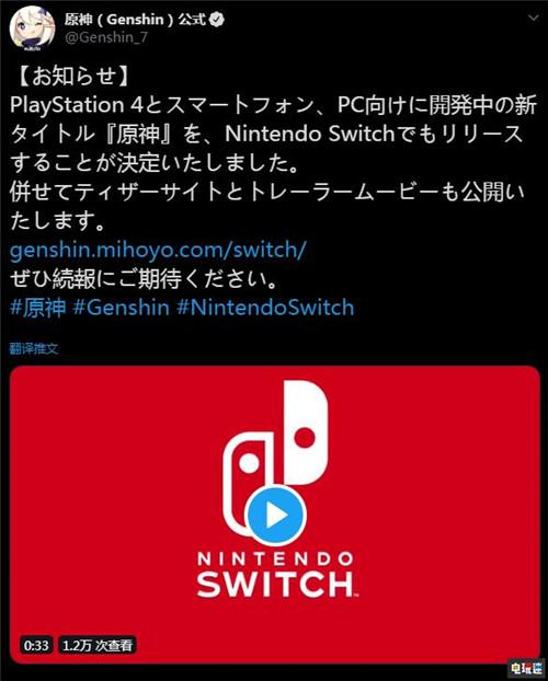 米哈游宣布《原神》将登陆任天堂Switch 任天堂SWITCH 第2张