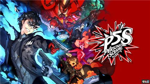怪盗团集结《女神异闻录5S》中文版6月18日发售 电玩迷资讯 第1张