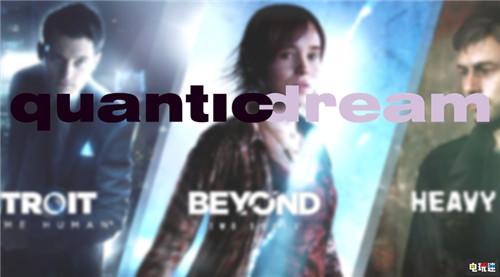 《底特律:变人》开发商宣布自主发行游戏 Quantic Dream 超凡双生 底特律:变人 暴雨 电玩迷资讯  第1张