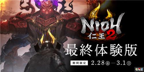 《仁王2》最终测试2月28开启为时3天可继承至正式版 威廉 PS4 光荣特库摩 仁王2 电玩迷资讯  第1张
