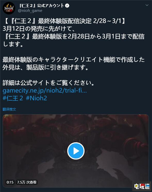《仁王2》最终测试2月28开启为时3天可继承至正式版 威廉 PS4 光荣特库摩 仁王2 电玩迷资讯  第2张