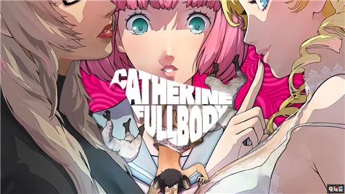 Switch版《凯瑟琳Full Body》与《幽浮2》通过韩国评级 任天堂SWITCH 第1张