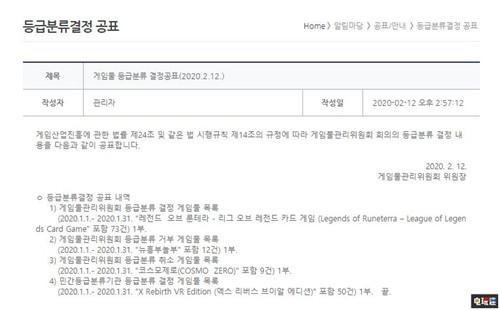 Switch版《凯瑟琳Full Body》与《幽浮2》通过韩国评级 任天堂SWITCH 第2张