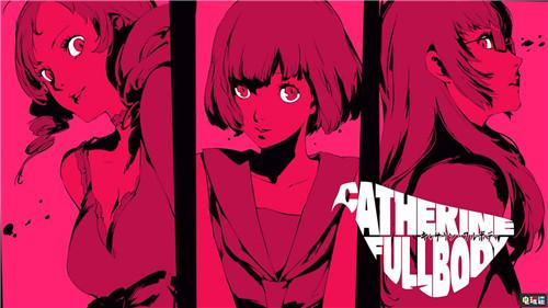 Switch版《凯瑟琳Full Body》与《幽浮2》通过韩国评级 任天堂SWITCH 第3张