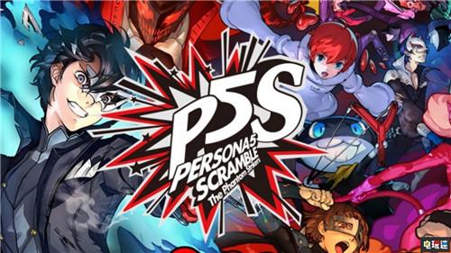 《女神异闻录5S》开发团队透露游戏开发三年希望开发续作 电玩迷资讯 第1张