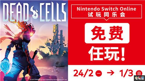 任天堂宣布2月24日开启《死亡细胞》会员限时免费周 任天堂SWITCH 第1张