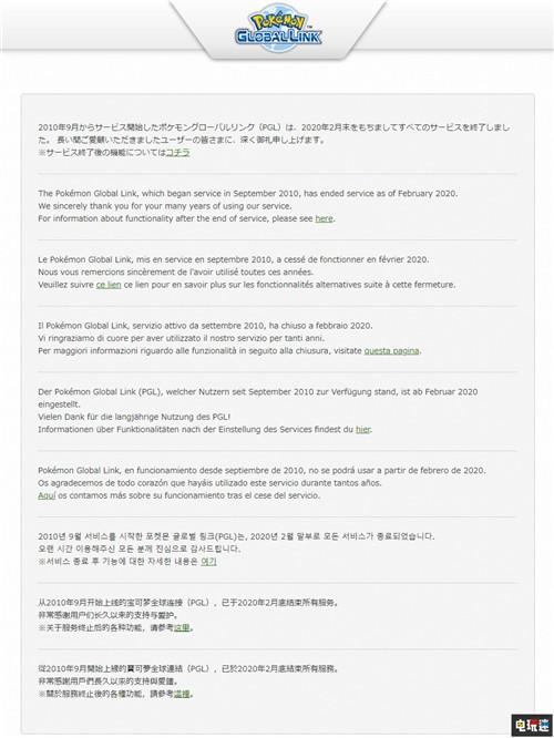 宝可梦全球连接关闭 包括GTS在内部分3DS功能仍可使用 任天堂SWITCH 第2张