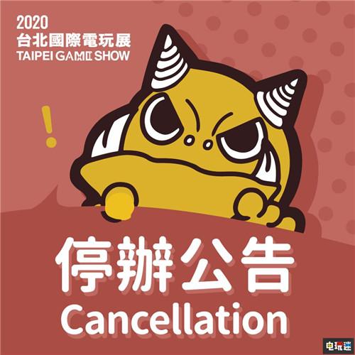 2020台北电玩展宣布停办 明年再见 游戏展会 台北电玩展 电玩迷资讯  第1张