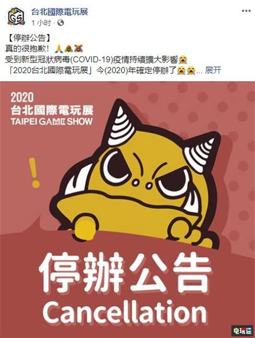 2020台北电玩展宣布停办 明年再见 游戏展会 台北电玩展 电玩迷资讯  第2张