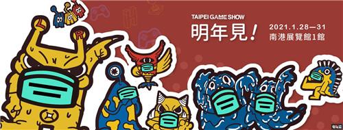 2020台北电玩展宣布停办 明年再见 游戏展会 台北电玩展 电玩迷资讯  第3张