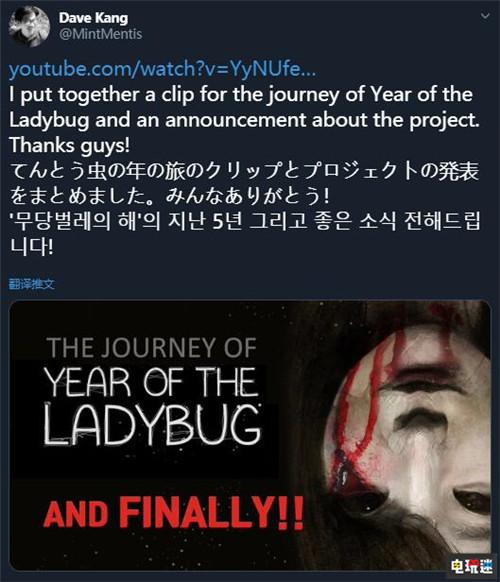 狂气恐怖游戏《瓢虫之年》制作者正式宣布重启项目 电玩迷资讯 第2张