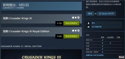 P社四萌新作《十字军之王3》宣布9月2日发售 支持简体中文 电玩迷资讯 第2张
