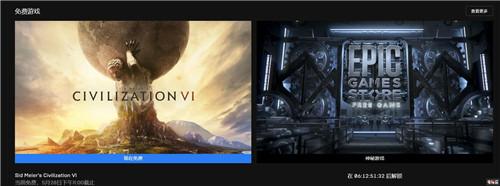 Epic商店周免《文明6》下周还有神秘游戏 电玩迷资讯 第2张