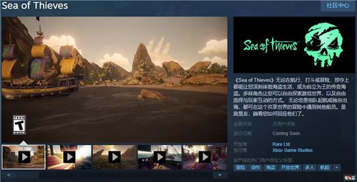 微软宣布《盗贼之海》6月3日登陆Steam STEAM 第2张