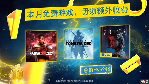 PSN7月港服会免公开:《古墓丽影:崛起》在列 PS4 Erica NBA2K20 古墓丽影:崛起 会免 7月 PSN 索尼PS  第1张