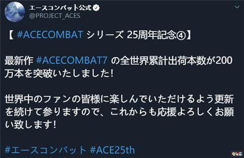 万代南梦宫宣布《皇牌空战7》销量破200万套 电玩迷资讯 第2张