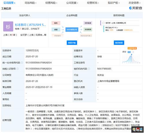 宝可梦官方成立全资宝可梦(上海)玩具子公司  任天堂SWITCH  第2张