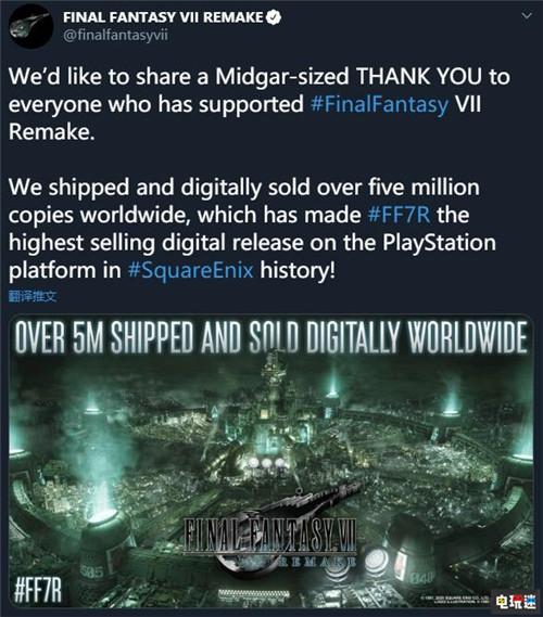 《最终幻想7重制版》第一章全球销量突破500万 SE 史克威尔艾尼克斯 FF7 最终幻想7重制版 索尼PS  第2张
