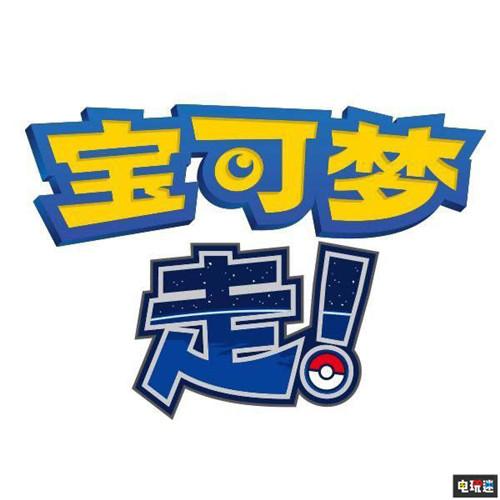 任天堂在国内申请《宝可梦 走!》商标 宝可梦 走! 任天堂 宝可梦GO 任天堂SWITCH  第1张