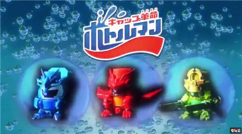 弹珠人玩具商推出瓶盖人系列联动Switch 弹珠人 瓶盖人 Takara Tomy Switch 任天堂SWITCH  第1张