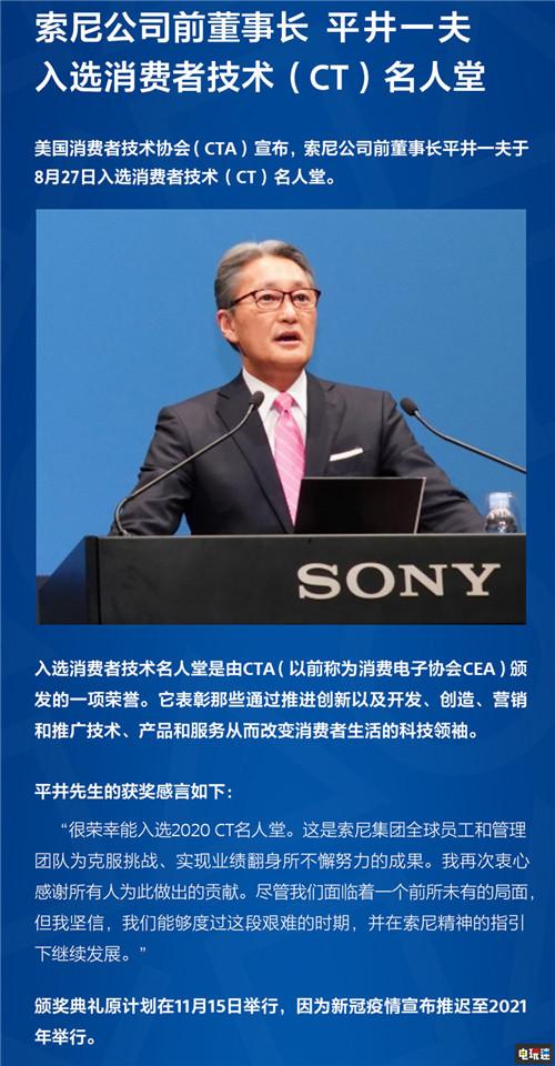 索尼前社长平井一夫进入美国消费者协会名人堂 PS3 平井一夫 索尼 索尼PS  第2张