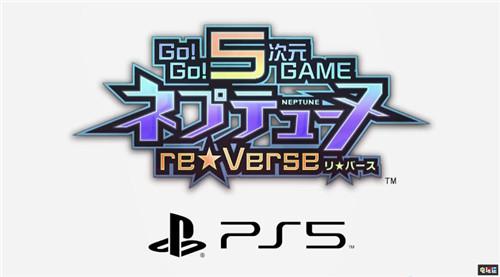 地雷社再翻冷饭推出PS5《GO!GO!5次元游戏海王星re Verse》 PS5 地雷社 涅普顿 海王星 电玩迷资讯  第1张