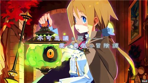 日本一宣布《加雷利亚的地下迷宫与魔女的旅团》已进厂压盘 PSV PS4 加雷利亚的地下迷宫与魔女的旅团 日本一 索尼PS  第1张