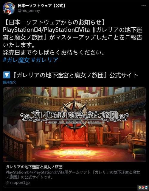日本一宣布《加雷利亚的地下迷宫与魔女的旅团》已进厂压盘 PSV PS4 加雷利亚的地下迷宫与魔女的旅团 日本一 索尼PS  第2张