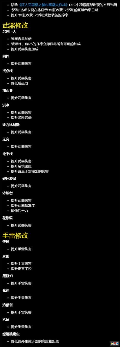 《无主之地3》季票2公开 增加秘藏猎人新天赋树 天赋树 导演剪辑版 季票2 无主之地3 电玩迷资讯  第4张
