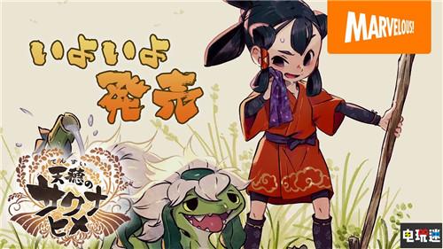 《天穗之咲稻姬》大获成功 发行商股价涨停 Steam Switch PS4 Marvelous 天穗之咲稻姬 电玩迷资讯  第1张