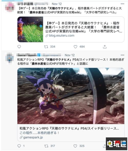《天穗之咲稻姬》大获成功 发行商股价涨停 Steam Switch PS4 Marvelous 天穗之咲稻姬 电玩迷资讯  第5张