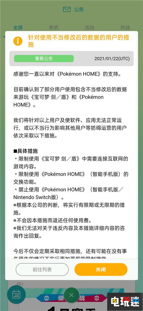 """宝可梦官方公告:使用""""魔法""""宝可梦的账号将被BAN 魔法宝可梦 修改宝可梦 宝可梦Home 宝可梦:剑盾 宝可梦 任天堂SWITCH  第3张"""