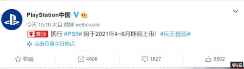 索尼互娱中国宣布国行PS5今年4月至6月间发售 国行 PS5 索尼 索尼PS  第2张