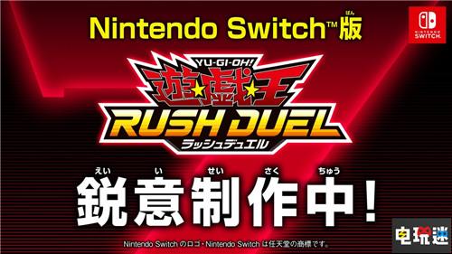 Switch《游戏王RUSH DUEL最强混战》夏季发售 游戏王SEVENS Switch RUSH DUEL 游戏王 科乐美 任天堂SWITCH  第2张